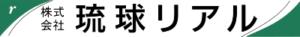 株式会社 琉球リアル