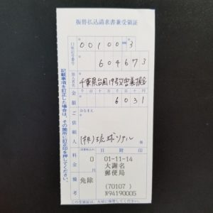 千葉県台風19号災害義援金